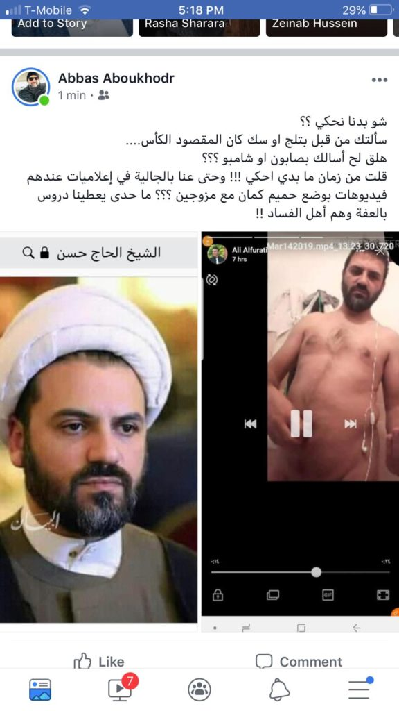 One of the posts that appeared on Facebook shows Mohamad Hajj Hassan naked