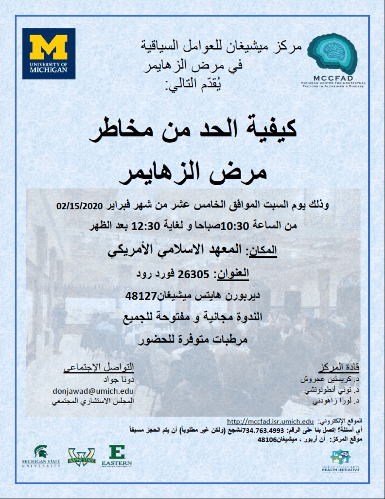 MCCFAD Flyer Arabic